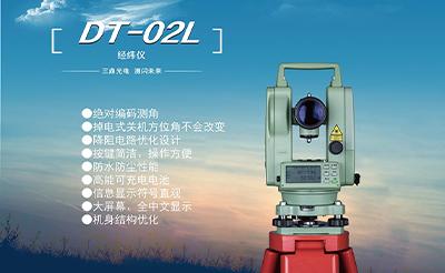 经纬仪DT-02系列