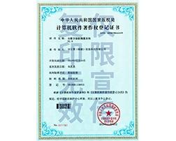 软件著作登记证