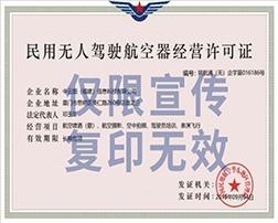 民航经营许可证